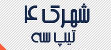 ويلا تيپ سه - شهرک آرش 4