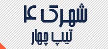 ويلا تيپ چهار - شهرک آرش 4