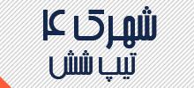 ويلا تيپ شش - شهرک آرش 4