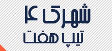 ويلا تيپ هفت - شهرک آرش 4