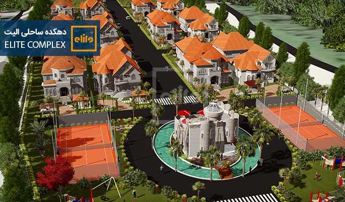 آشنایی با سبک های معماری ویلاها در دهکده ساحلی الیت