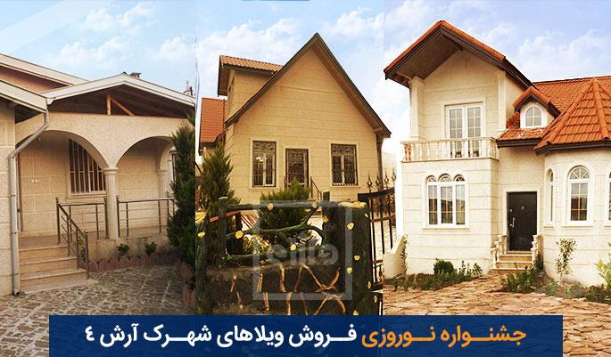 جشنواره نوروزی فروش ویلاهای شهرک آرش 4