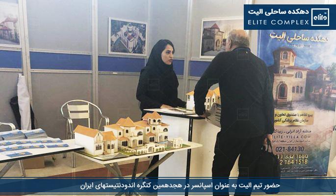 ویلا شمال | حضور تیم الیت به عنوان اسپانسر در هجدهمین کنگره اندودنتیستهای ایران