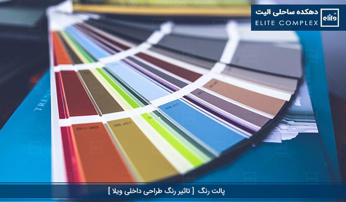 درک رنگ و تاثیر بر روی طراحی داخلی ویلا