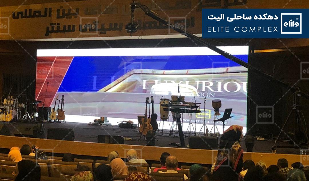 حضور مجموعه الیت به عنوان اسپانسر در رویداد گردهمایی پزشکان اصفهان
