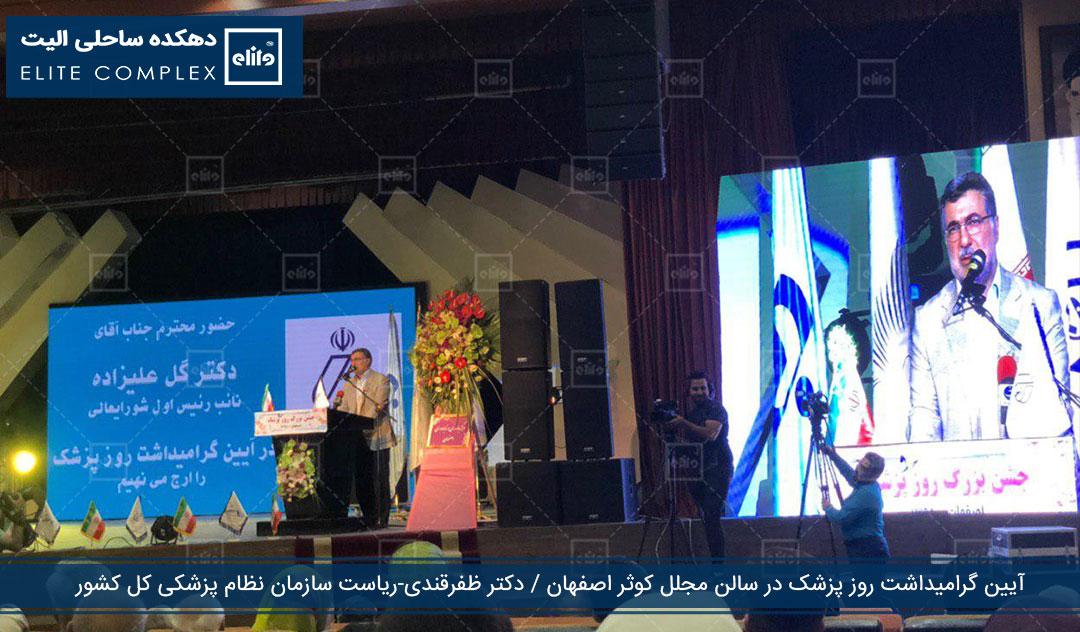 مجموعه الیت اسپانسر برگزاری آیین گرامیداشت روز پزشک  در سالن مجلل کوثر اصفهان