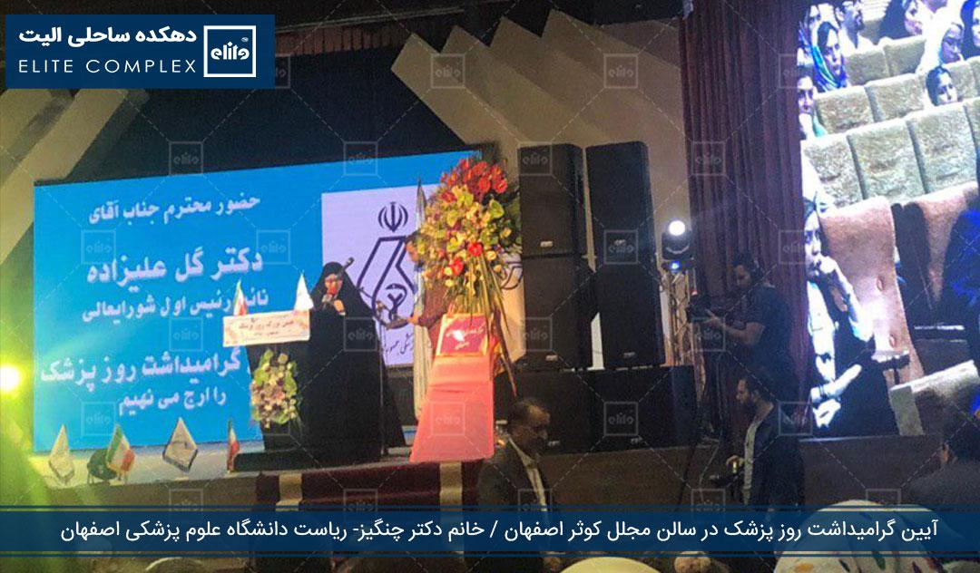 خانم دکتر طاهره چنگیز ، رییس دانشگاه علوم پزشکی اصفهان